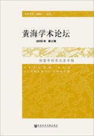 黄海学术论坛(2016年第2辑):转型中的东北亚专辑