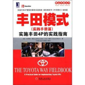 精益思想丛书·丰田模式(实践手册篇):实施丰田4P的实践指南