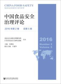 中国食品安全治理评论(2016年第2卷 总第5卷)