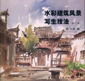 水彩建筑风景写生技法 陈飞虎 第二版 9787112090686 中国建筑工业出版社