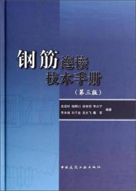 钢筋连接技术手册(第3版)(精)