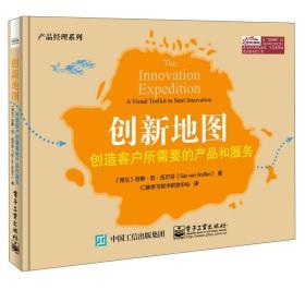 产品经理系列·创新地图:创造客户所需要的产品和服务(全彩)
