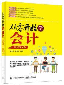 从零开始学会计 专著 职场大全版 郭美玲,郭美凤编著 cong ling kai shi xue kuai