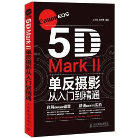 Canon EOS 5D Mark II单反摄影从入门到精通