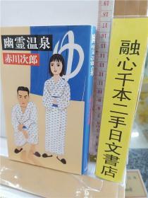 幽霊温泉    赤川次郎      32开精装小说    日文原版
