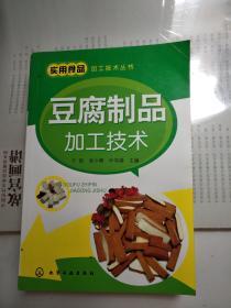 实用食品加工技术丛书,豆腐制品加工技术