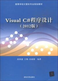 高等学校计算机专业规划教材:Visual C#程序设计(2012版)
