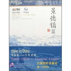 快乐中国·学汉语:景德镇篇