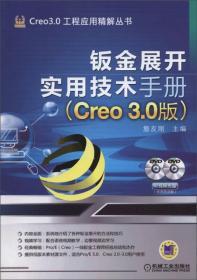 钣金展开实用技术手册(Creo 3.0版)