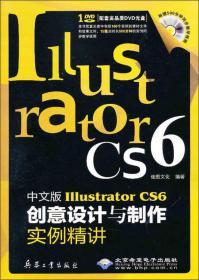 中文版Illustrator CS6创意设计与制作实例精讲