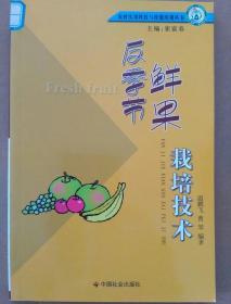 反季节鲜果栽培技术