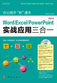 """办公高手""""职""""通车:Word/Excel/PowerPoint 2010实战应用三合一"""
