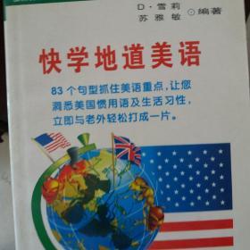 快学地道美语/实用英语系列