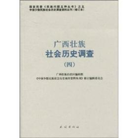 广西壮族社会历史调查4