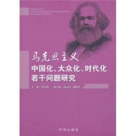 马克思主义中国化、大众化、时代化若干问题研究
