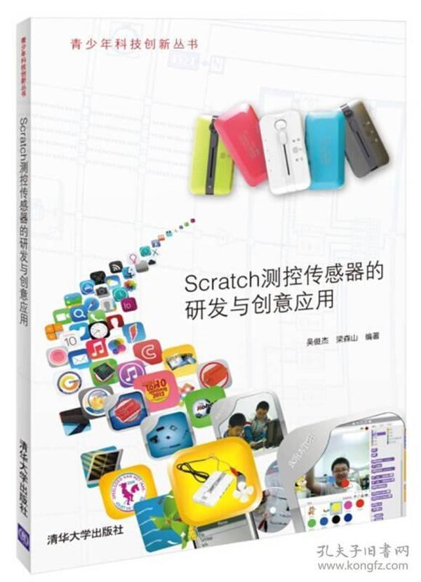 Scrratch测控传感器的研发与创意应用
