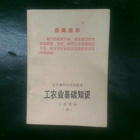 69工农业基础知识(工业部分,煤)