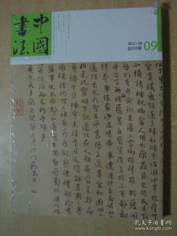 中国书法【2012年第9期】含增页《八大临古》全新未开封