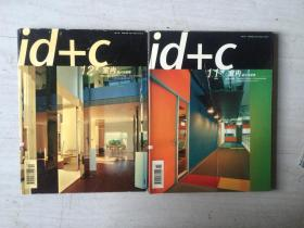 室内设计与装修ID+C (2004年总第121.122.123.124.127.129期)中国建筑学会室内设计分会会刊