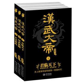 汉武大帝(全三册)  K23