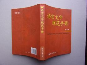 语言文字规范手册 (第四版)