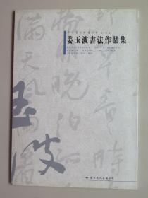 中国实力派书法家:姜玉波书法作品集(姜玉波书法集2本合售)