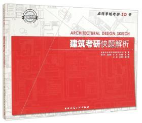 卓越手繪考研30天:建筑考研快題解析