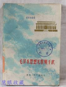 毛泽东思想光辉照千秋  伟大的领袖和导师毛主席逝世一周年(下)  贵州人民广播电台