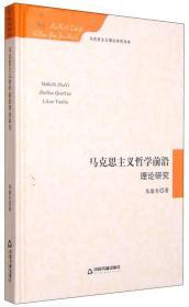 马克思主义理论研究书系:马克思主义哲学前沿理论研究