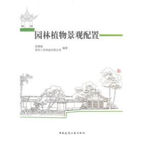 园林植物景观配置 徐德嘉 苏州三川营造有限公司 9787112117970