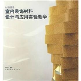 【正版书籍】材料悟语--室内装饰材料凤计与应用实验教学
