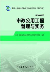 市政公用工程管理与实务-全国一级建造师执业资格考试用书(第四版)-1K400000
