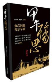 甲午殇思——2014中国好书榜获奖图书