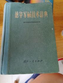 德华军械技术辞典