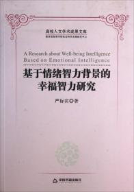 高校人文学术成果文库:基于情绪智力背景的幸福智力研究