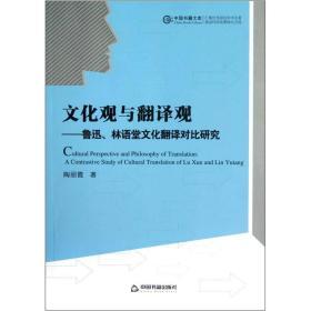 中国书籍文库·文化观与翻译观:鲁迅林语堂文化翻译对比研究