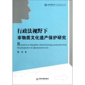 行政法视野下非物质文化遗产保护研究【塑封】
