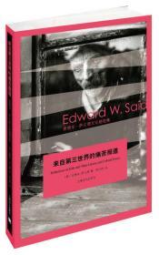 来自第三世界的痛苦报道:爱德华•萨义德文化随笔集