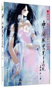 中国服装艺术表现