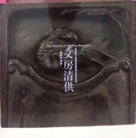 文房清供(日本静嘉堂文库美术馆开馆15周年纪念)日文版
