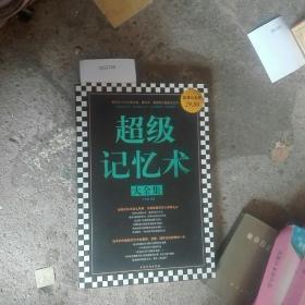 超级记忆术大全集(超值白金版)