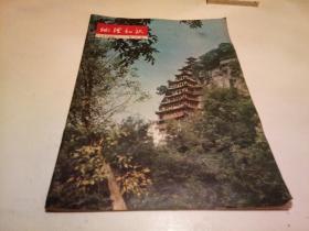 地理知识【1979年..第.8.期】