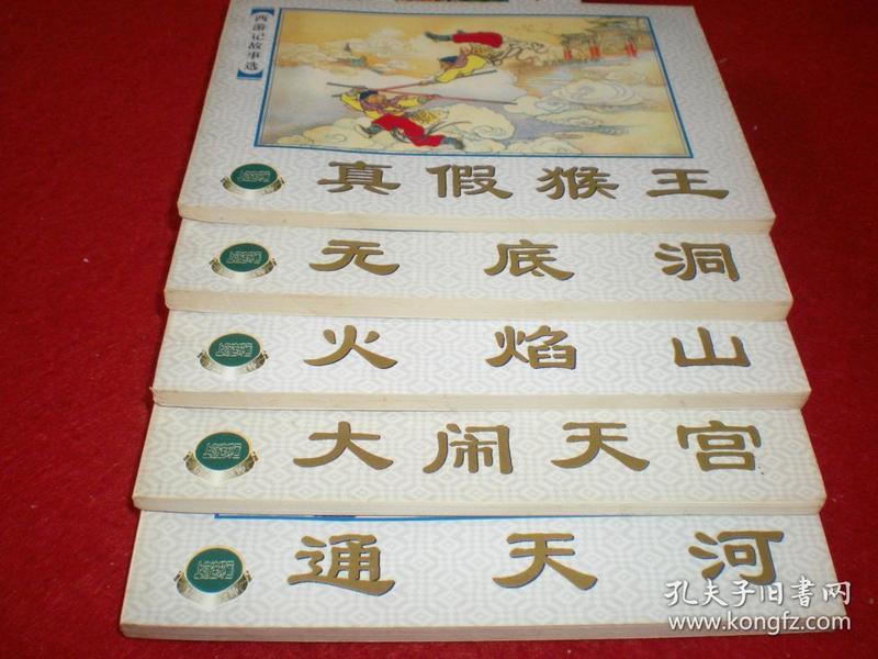 精品百种《西游记故事选》(全五册)一版一印,现货,欲购从速、