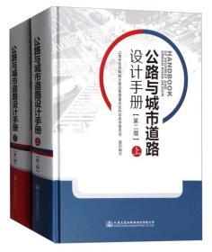 公路与城市道路设计手册(第二版)仅上册
