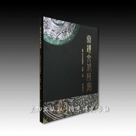 《秦镜文化研究》