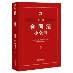 新编合同法小全书6