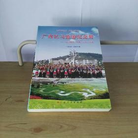 广西巴马旅游纪念册
