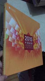 2015中国邮票年册定制版  邮票全 精装