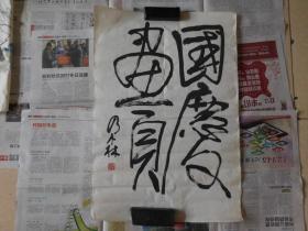泰安书协副主席张乃森书法3平尺,保真