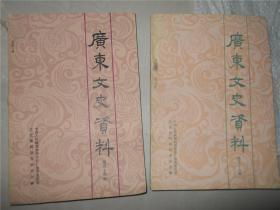 广东文史资料(第50、54、58辑)合售